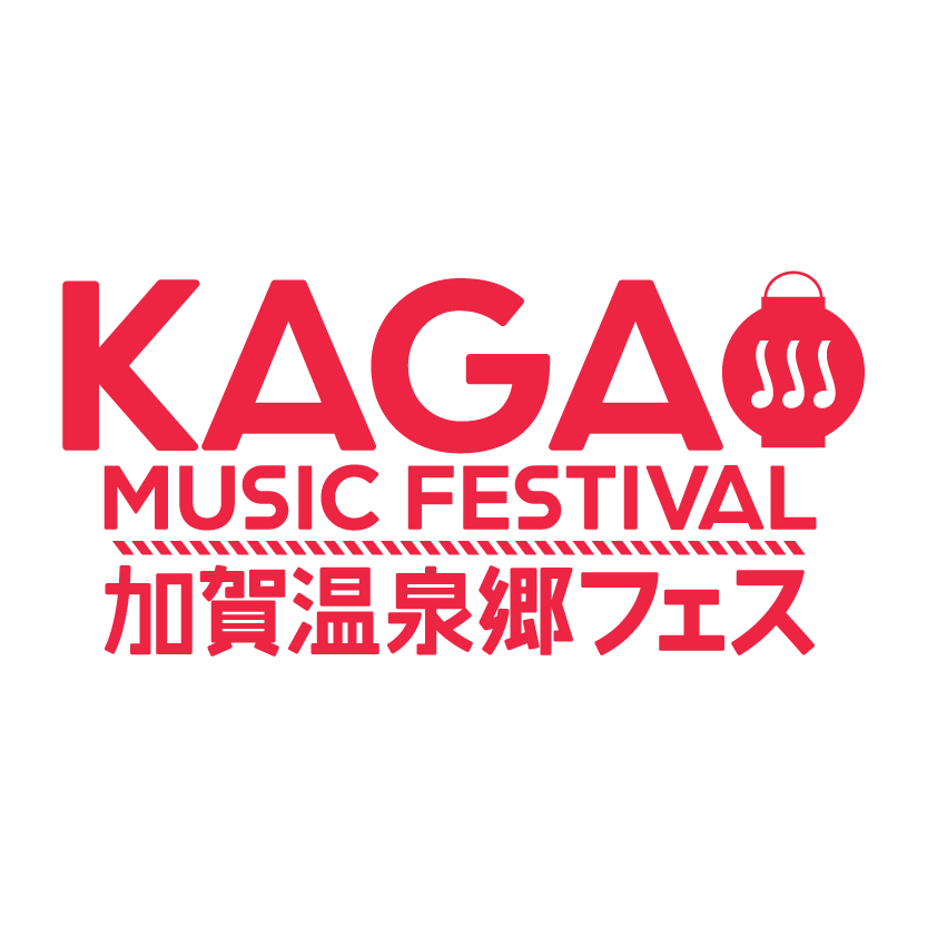 加賀温泉郷フェス2017にマキタスポーツ出演