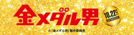 内村光良監督作品「金メダル男」2016年10月22日公開