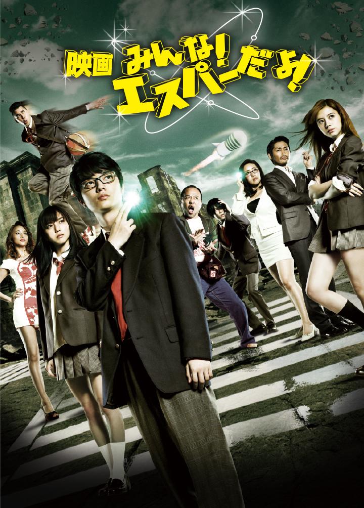 「映画 みんな!エスパーだよ!」Blu-ray & DVD