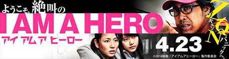 I AM A HERO アイ アム ア ヒーロー 4.23