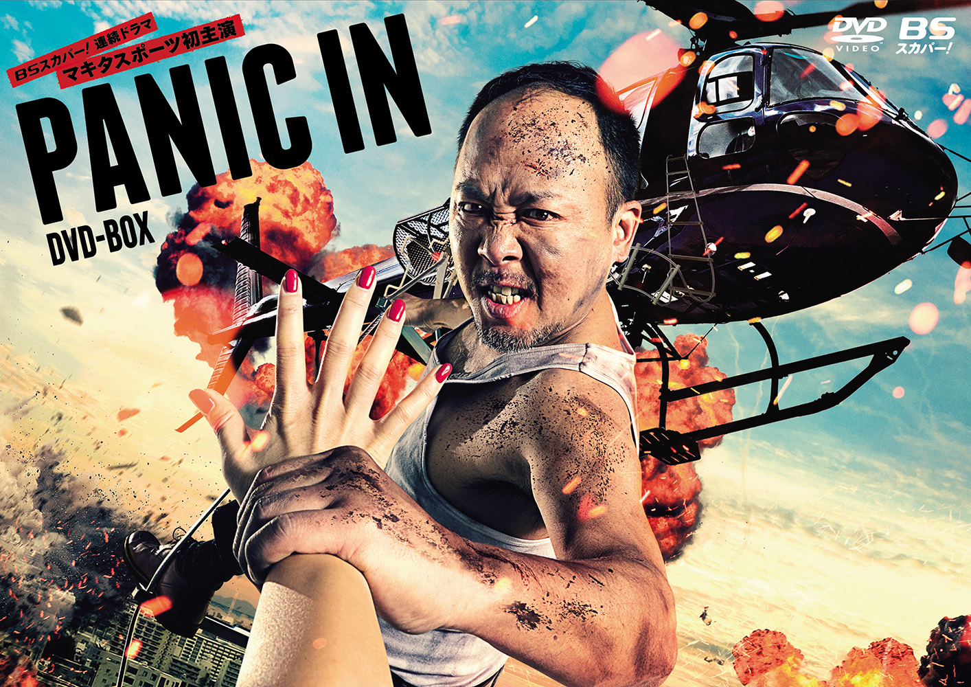 「PANIC IN」DVD-BOX