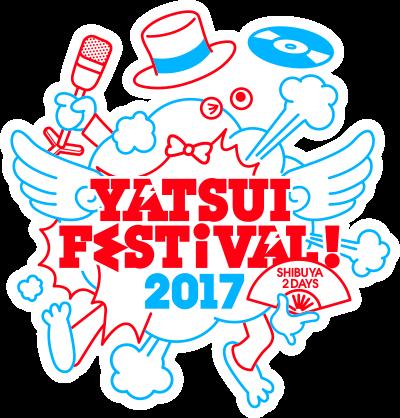 『YATSUI FESTIVAL! 2017』2日間 出演決定!